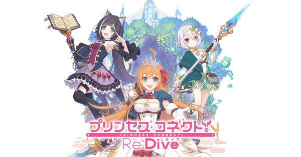 アニメみたいなゲーム「プリンセスコネクト!Re:Dive」