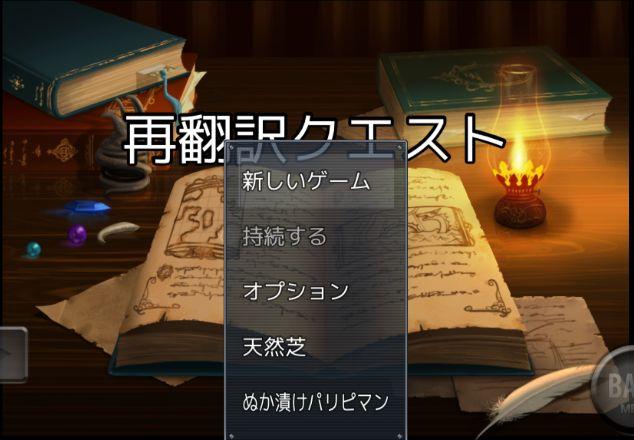 何らかの理由で中毒になるゲーム!「再翻訳クエスト」をご紹介!