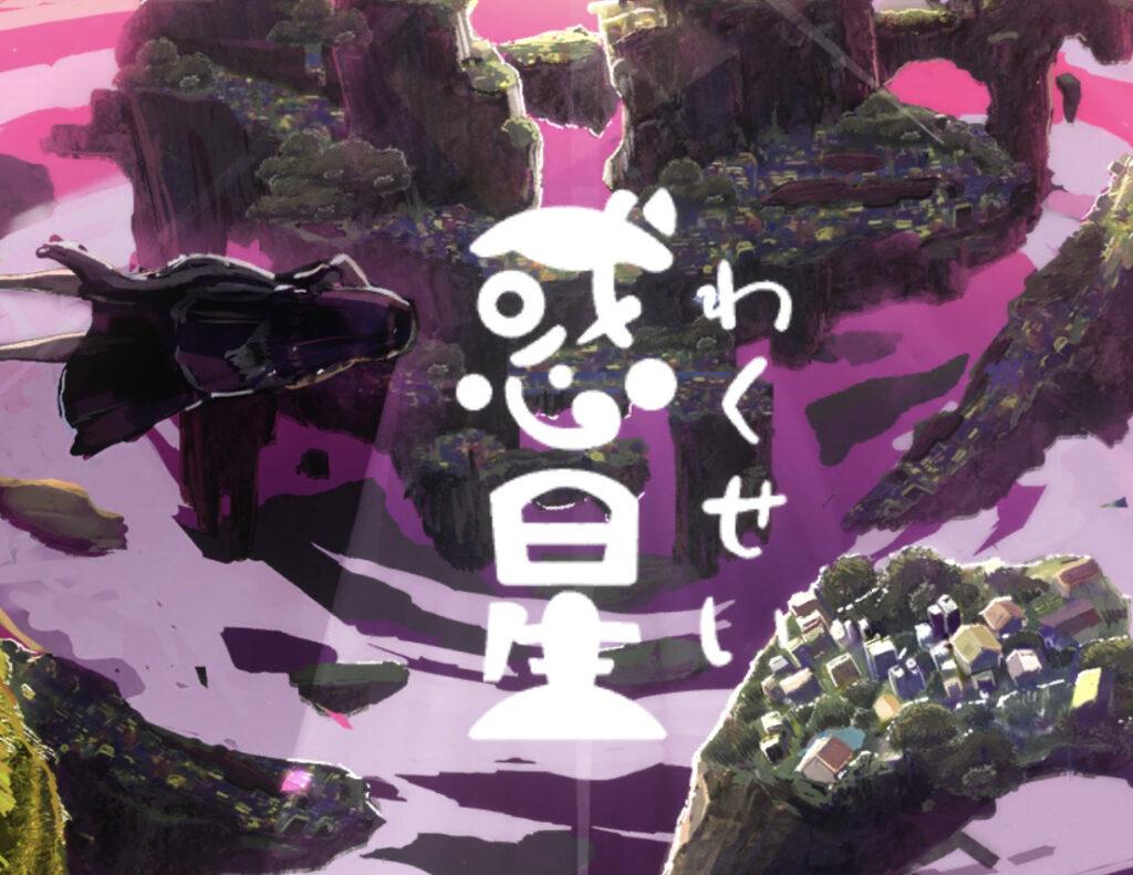 不思議なアドベンチャーゲーム「廃墟惑星」に心惹かれました。