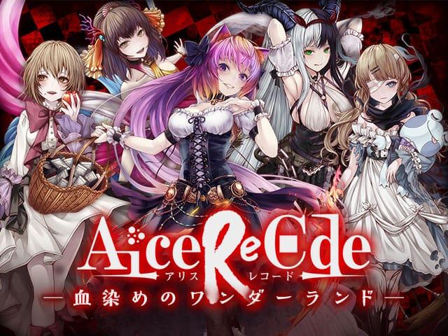 あなたは狂気を愛せますか?それとも狂気に愛されますか?「Alice Re:Code-血染めのワンダーランド-」をレビュー。