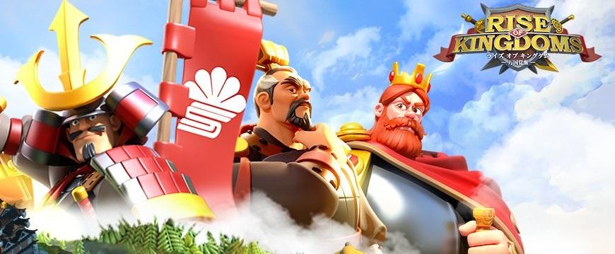 おすすめ戦略ゲーム!Rise of Kingdomsで文明を発展させよう!