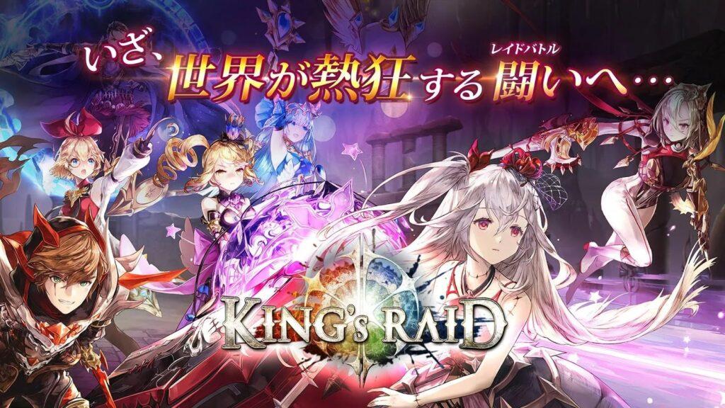 ガチ勢必見!王道RPG「キングスレイド」をレビュー!
