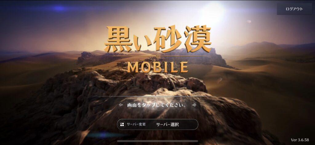 グラフィックのこだわりが凄い!本格的スマホMMORPG「黒い砂漠 MOBILE」で新たな冒険を始めよう!